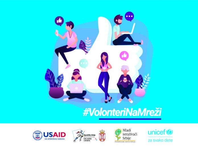 Волонтери на мрежи